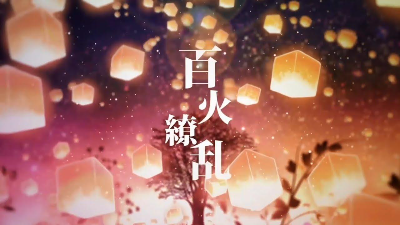 【中文字幕】百火繚亂 / 百火繚亂 【伊東歌詞太郎】 - YouTube
