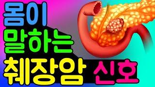 췌장암의 증상 어떤 것들이 있을까요? 꼭 확인해야 하는…