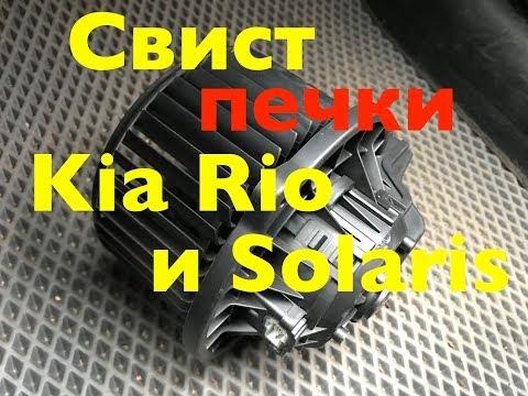 Исправляем свист печки на Solaris и Rio + профилактика
