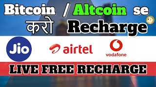WOW, Crypto से करो Recharge Jio / Airtel / Vodafone !!! Live Free Recharge !!!