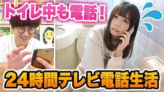 女子メンバーのトイレ中にも♡?男女で24時間テレビ電話生活やってみた!【検証】