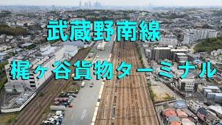 JR武蔵野南線 梶ヶ谷貨物ターミナル 上空 (神奈川県 川崎市 宮前区)