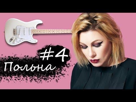 Ева Польна - Официальные лица / Гитарист вПопсе #4