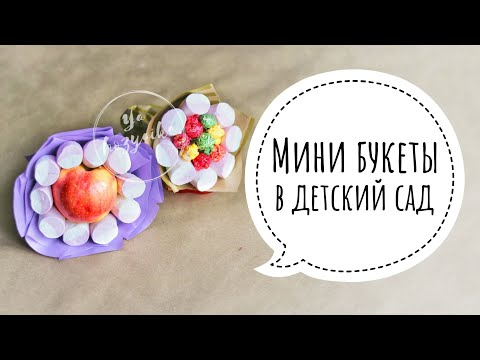 Мини букеты из конфет. DIY. Что подарить ребёнку на выпускной в детском саду?