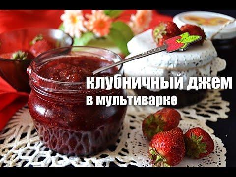 Густой джем из клубники на зиму - простые и вкусные рецепты с пошаговым фото