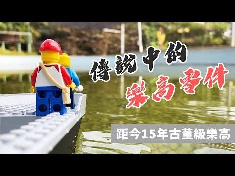 LEGO 7899 LEGO 48064