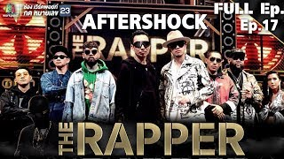 THE RAPPER | EP.17 AFTER SHOCK | 30 กรกฏาคม 2561 Full EP