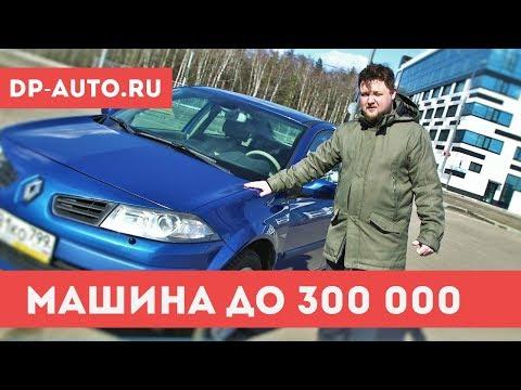 РЕНО МЕГАН 2 ОБЗОР - АВТО ДО 300 ТЫСЯЧ -Renault Megane 2