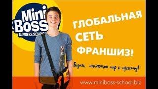 MiniBoss Franchise: обучение проектному менеджменту (Репортаж)