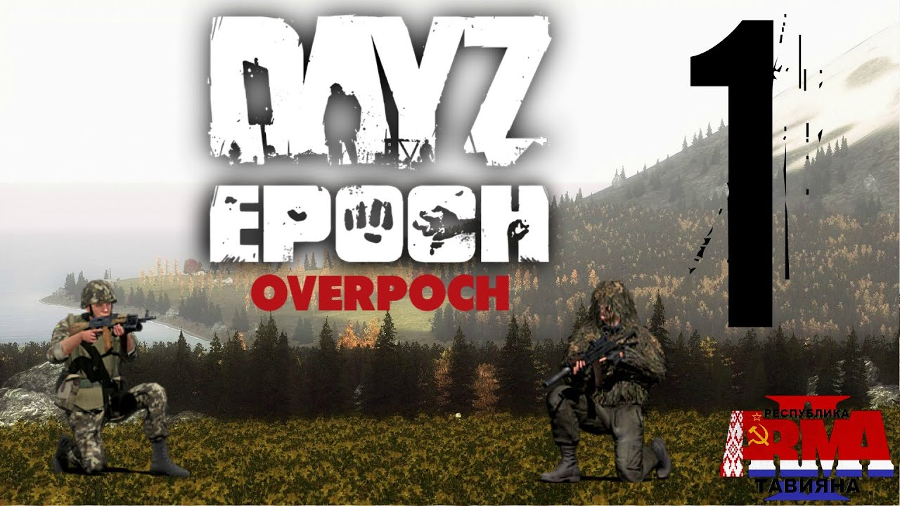 arma 2 overpoch how to build a base