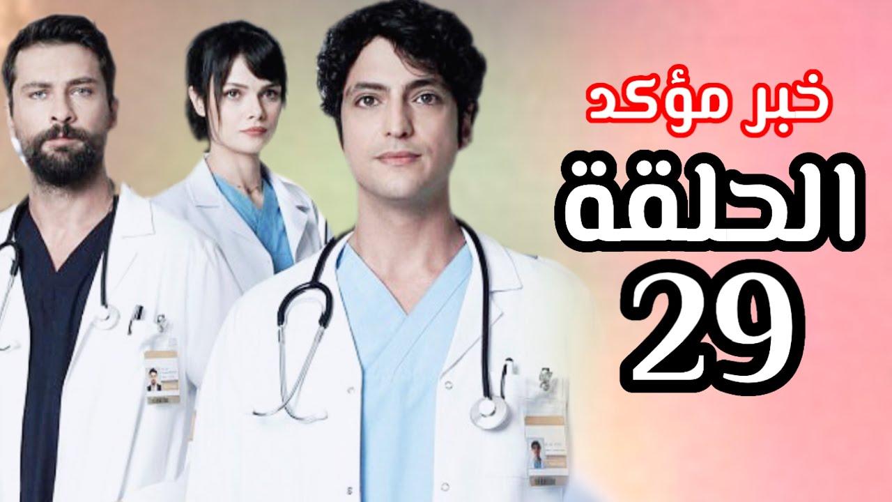 مسلسل الطبيب المعجزة الحلقة 29 خبر مؤكد Youtube