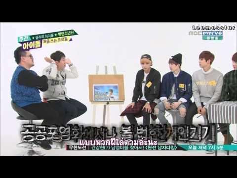 THAISUB] 151216 Weekly Idol BTS (Full) | FunnyCat TV