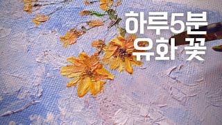 [유화그리기]유화 풍경 그리기