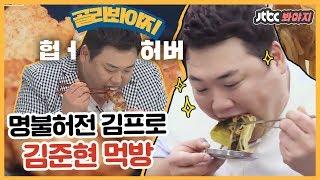 [골라봐야지]침 고인다,, 💦💦 먹프로다운 김준현(Kim Jun hyun)의 면치기 스킬↗ 오늘도 한 수 배우고 갑니다,,★ #냉장고를부탁해 #한끼줍쇼 #JTBC봐야지