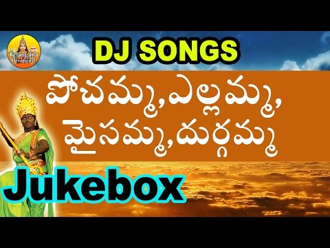 Latest Bonalu Songs 2018 | Bonalu Songs Dj 2018 | New Bonalu Dj Songs 2018 | Bonala Panduga Dj Songs