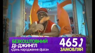 C Днем рождения DJUICE!(Новый ролик для DJUICE от Adventa LOWE посвящен 7-летию бренда DJUICE., 2011-09-08T08:55:44.000Z)