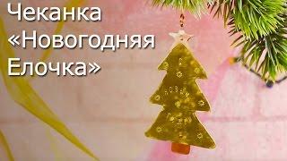 Чеканка «Новогодняя Елочка» - Видео Мастер Класс