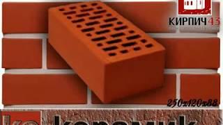 видео Утолщенный керамический кирпич. Полнотелый и пустотелый кирпич