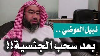 لأول مرة: نبيل العوضي بعد سحب الجنسية! | لقاء صريح 3