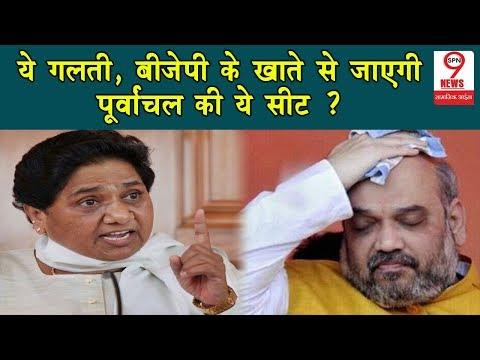 BJP विधायक की इस बात पर अगर खेल गई MAYAWATI तो यूपी में इस बार भाजपा को मिल सकती है करारी हार ? |