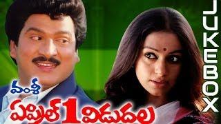 April 1St Vidudala Telugu Movie Full Songs Jukebox || Rajendra Prasad, Shobhana