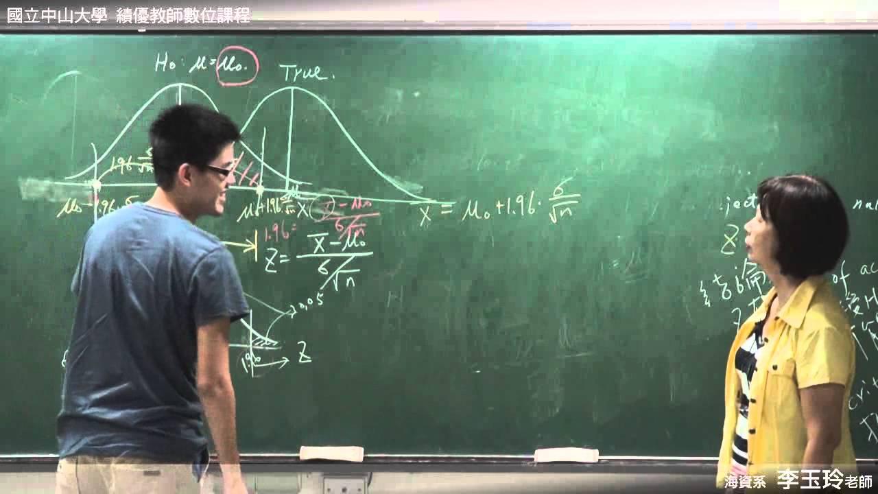 《國立中山大學開放式課程》生物統計學(李玉玲老師) 06.擬說測驗(Test of Hypothesis)-續I - YouTube