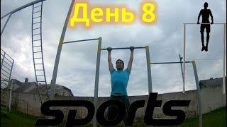 Спорт | #76 Выходы силы 30 дней подряд, день 8!