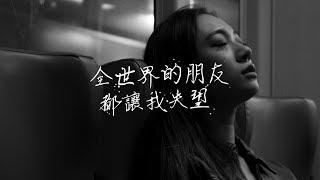 全世界的朋友都讓我失望 - Julia Wu 吳卓源|Official Music Video