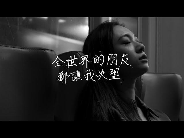 全世界的朋友都讓我失望 - Julia Wu 吳卓源 Official Music Video