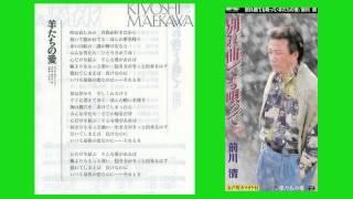作詞【荒木とよひさ】 作曲【都志見 隆】 編曲【川村栄二】 カラオケDAM...