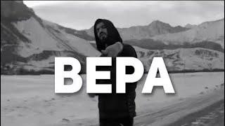 MiyaGi & Эндшпиль - Вера Веру ( Премьера клип   2018 - 2019 )