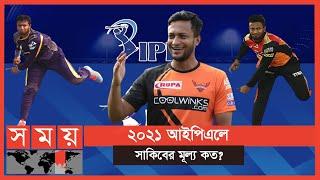 ৩ ফ্র্যাঞ্চাইজির চোখ সাকিবের উপর | Shakib Al Hasan | IPL 2021| Sports News