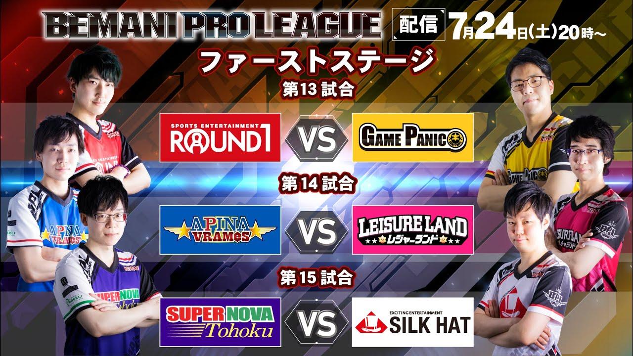 【BPL 2021 1st Stage】第13試合ROUND1対GAME PANIC 14試合 APINA VRAMeS対レジャーランド 第15試合SUPER NOVA Tohoku対SILKHAT