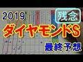 ダイヤモンドステークス2019 最終予想 【競馬予想】