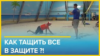 Как тащить ВСЕ в защите ?! Тренировка игры в защите пляжный волейбол Вячеслав Красильников в Песке