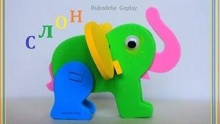 СЛОН Elefant Поделка из ЭВА 3D модели животные рукоделие для детей