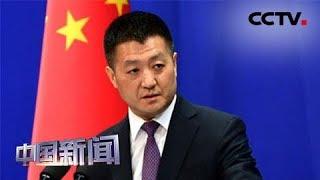 [中国新闻] 中国外交部:美对中国企业打压缺乏证据 外商来华投资热情不减   CCTV中文国际
