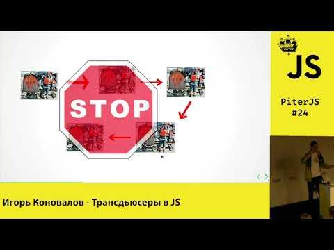 PiterJS #24 - Игорь Коновалов - Трансдьюсеры в JS