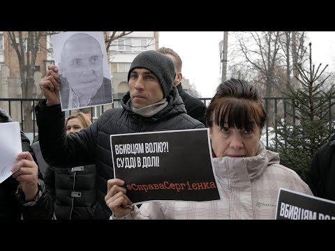 Громадське телебачення: Черкаси: На акції протесту люди вимагали не відпускати підозрюваних у вбивстві журналіста Василя Сергієнка