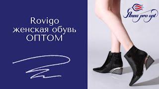Rovigo женская обувь и сумки ОПТОМ из Турции