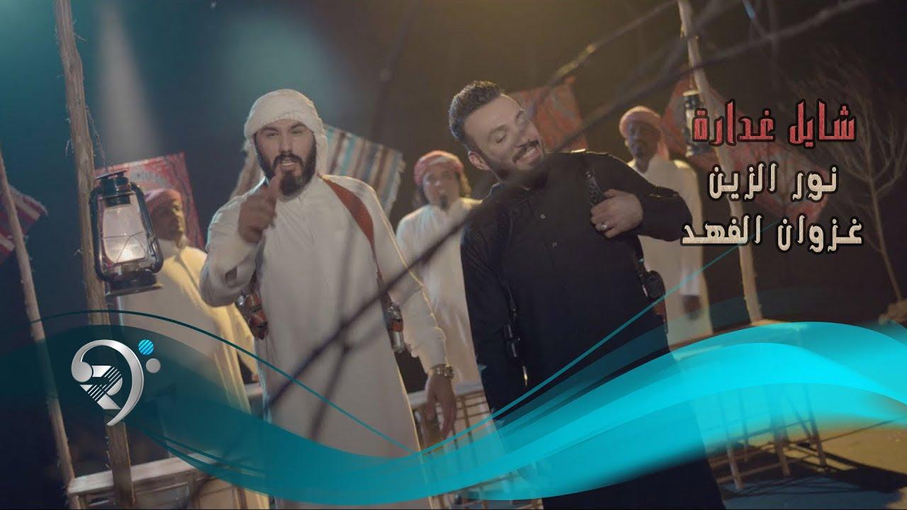 نور الزين وغزوان الفهد - شايل غدارة / Offical Video