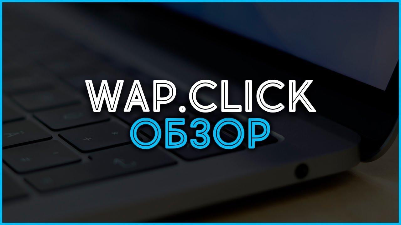 Мобильная партнерка Wap.Click. Обзор, отзывы, выплаты, заработок в Интернете.