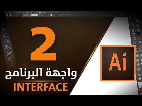 التعرف على واجهة برنامج اليستراتور ::  Adobe Illustrator CC 2017 #2 thumbnail