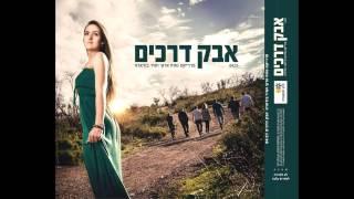 שיר בודארה ועומרי סבח - אבק דרכים | (Prod. by Jordi)