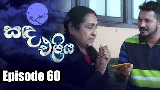 Sanda Eliya - Episode 60 | 13 - 06 - 2018 | Siyatha TV Thumbnail