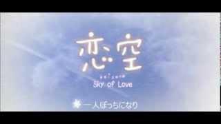 新垣結衣: Heavenly Days (Cover)