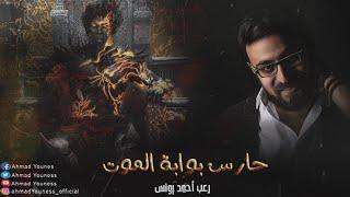 رعب أحمد يونس | حارس بوابة الموت 1