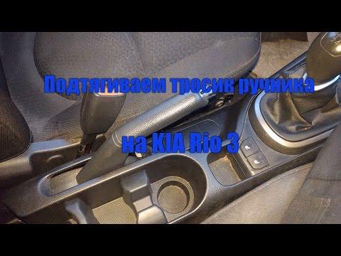 Как отрегулировать ручной тормоз на киа рио 3