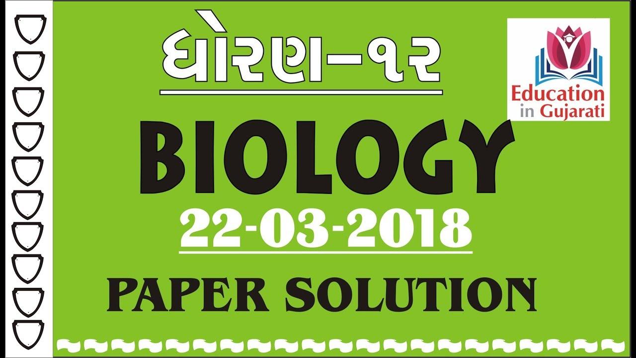 Std 12 biology paper solution 2018