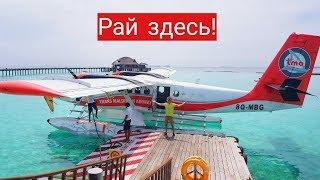 Рай по заказу. #Мальдивы